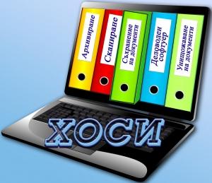 Архивиране на документи