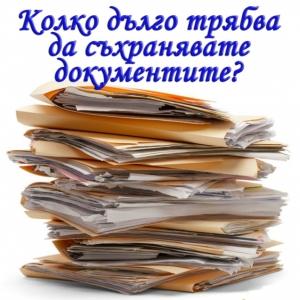 Срокове за съхранение на документи