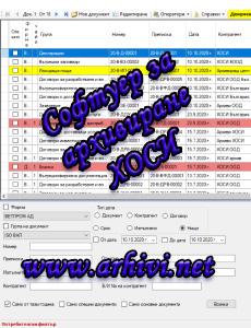 Софтуер за управление на архиви. Система за архивиране на документи