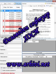 Деловоден софтуер. Система за управление на документи и процеси