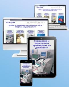Разработване на уеб сайт. SEO оптимизация на уеб сайт. Позициониране на уеб сайт на първа страница