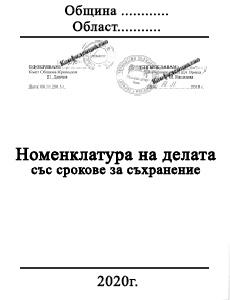Разработване на номенклатура на делата с видове и срокове за съхранение на документите. Архивиране