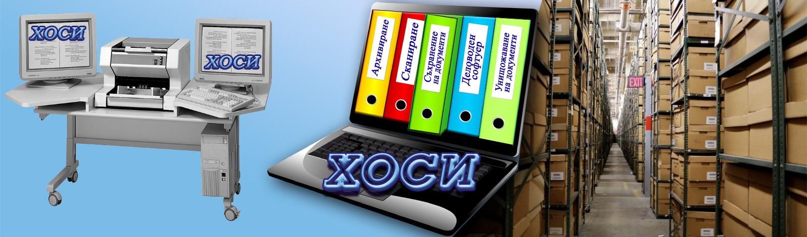 Архивиране на документи ХОСИ
