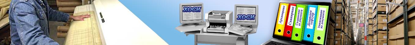 Сканиране на документи. Дигитализация на архиви. Индексиране и електронно архивиране. Съхранение на архиви
